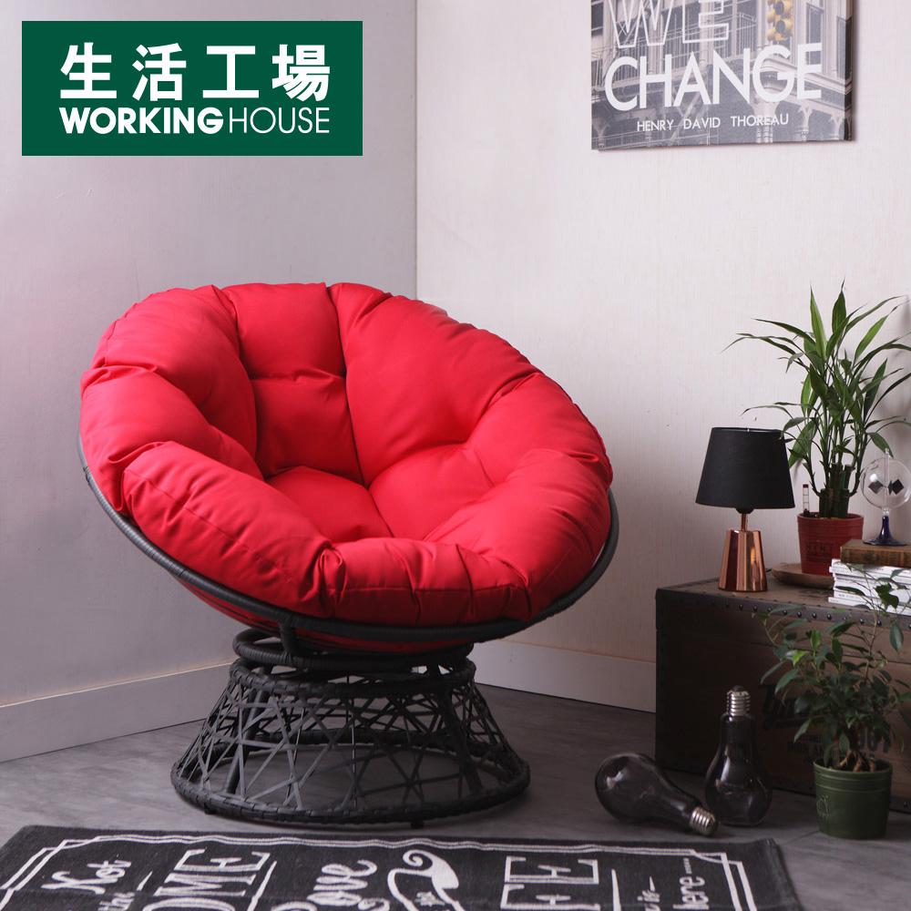 【網路獨家價 72折起-生活工場】舒適旋轉式星球椅(紅色)
