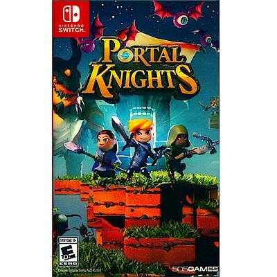 傳送騎士 Portal Knights - NS Switch 中英文美版