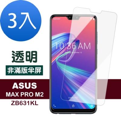 ASUS MAX PRO M2 ZB631KL 透明高清 非滿版 防刮 保護貼-超值3入組