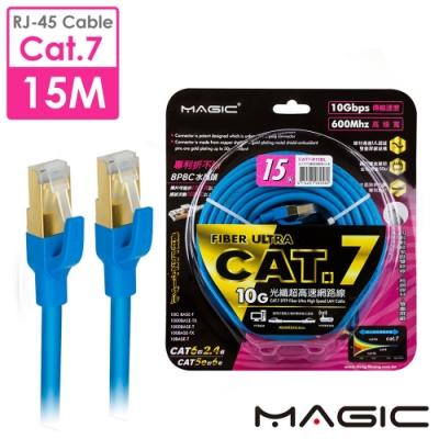 MAGIC Cat.7 SFTP圓線26AWG光纖超高速網路線(專利折不斷接頭)-15M