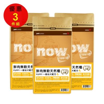 Now! 鮮肉無穀天然糧 幼犬配方 300克 三件組