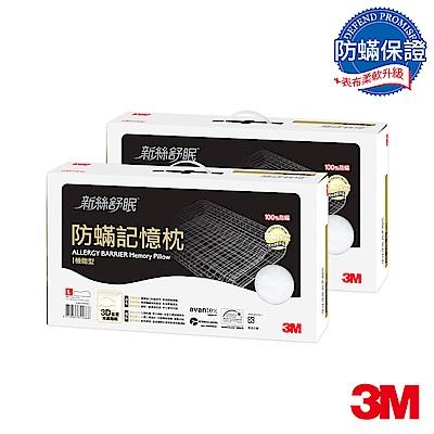 3M 新絲舒眠防蹣記憶枕-機能型L 2入組 防蟎 枕頭 枕心 透氣 彈性 雙人 對枕
