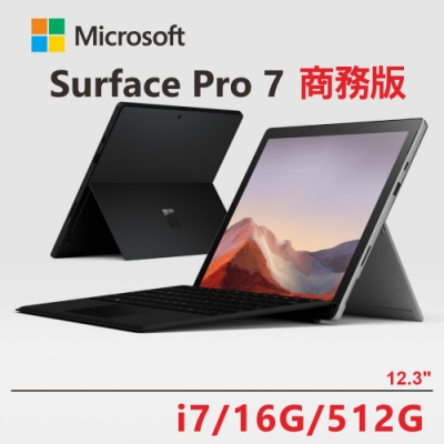 微軟 Surface Pro 7 商務版 i7/16G/512G 二色可選 送原廠黑色鍵盤