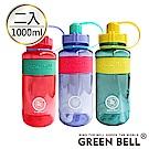 買一送一GREEN BELL 綠貝撞色彈跳吸管太空壺1000ml (附背帶)
