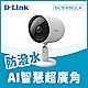 D-Link 友訊 DCS-8302LH Full HD 1080P 防潑水 超廣角無線網路攝影機 寵物互動 毛小孩 居家照顧 遠端控制監控 product thumbnail 2