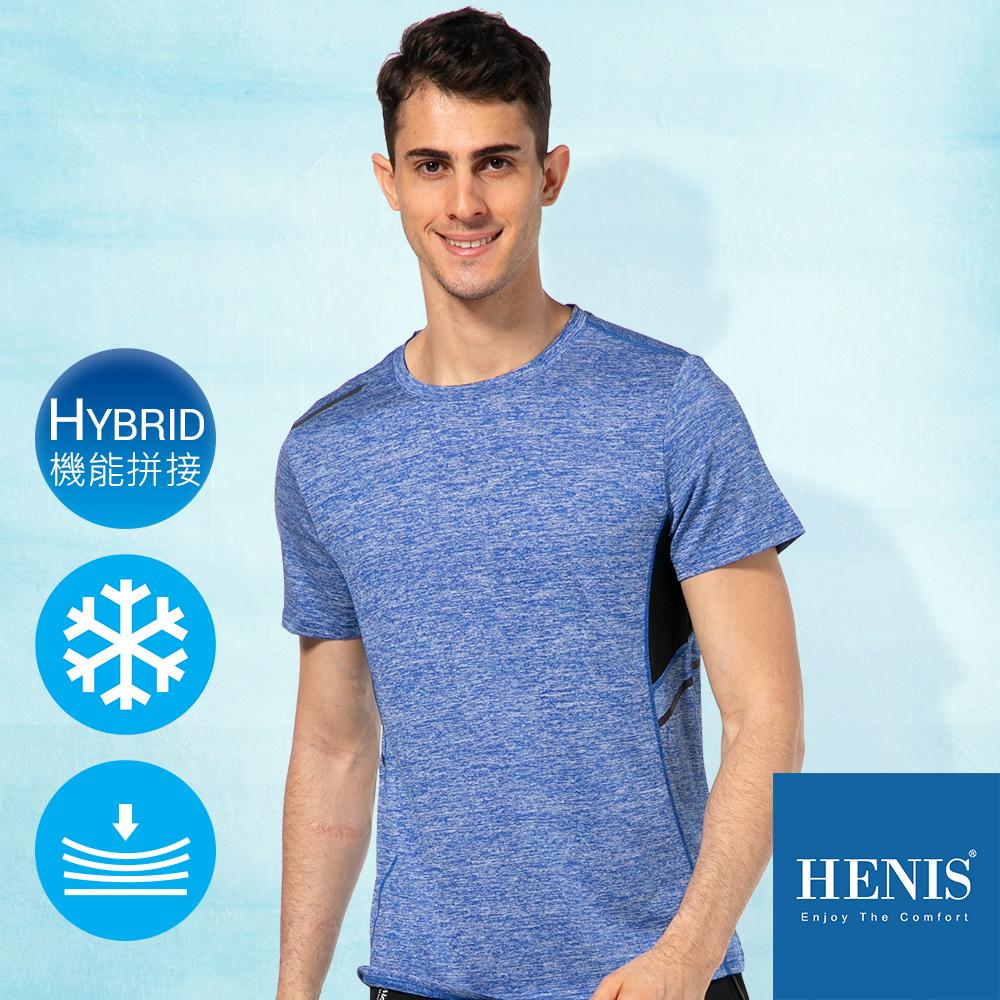 HENIS 極致陽離子拼接網布機能T 寶石藍