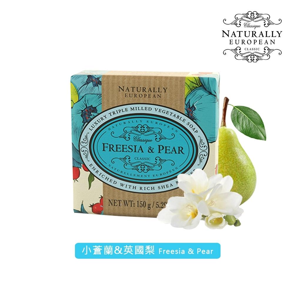 [英國Naturally European]滋潤保濕香皂-小蒼蘭&英國梨 150g