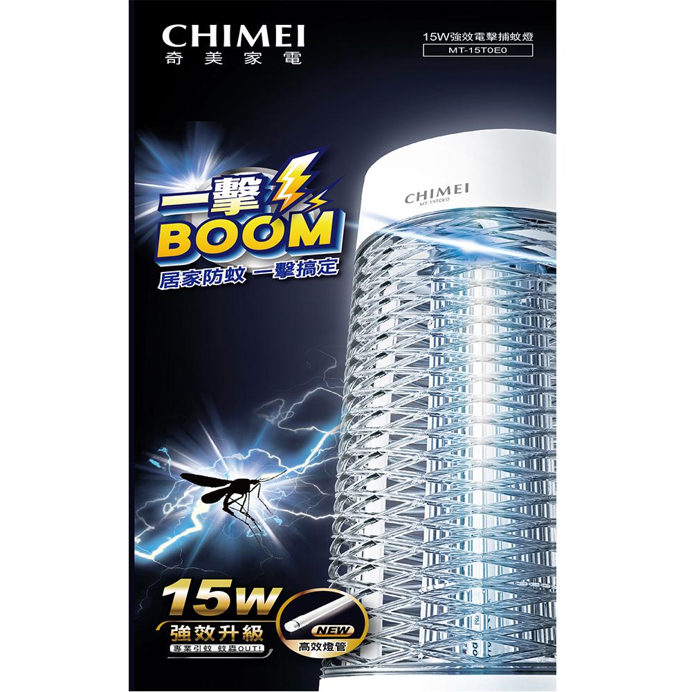 CHIMEI奇美 15W強效電擊捕蚊燈 MT-15T0E0 @ Y!購物