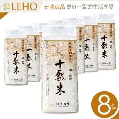 LEHO 嚐。原味禾豐饌十穀米(8包)