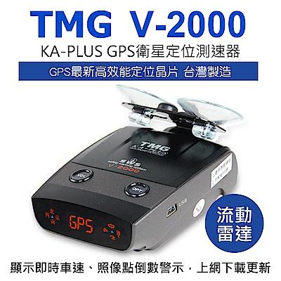 TMG V2000 KA PLUS GPS VCO 衛星雷達測速器~快