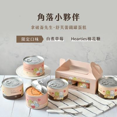 【拿破崙先生】舒芙蕾鐵罐- 角落小夥伴限定款(自煮大湖草莓×1+Hearties棉花糖1)