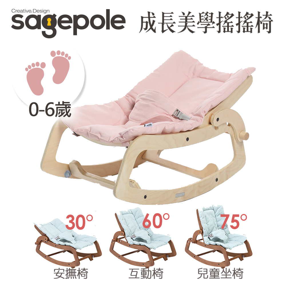 韓國Sagepole 成長美學搖搖椅-安撫搖椅(原木粉)