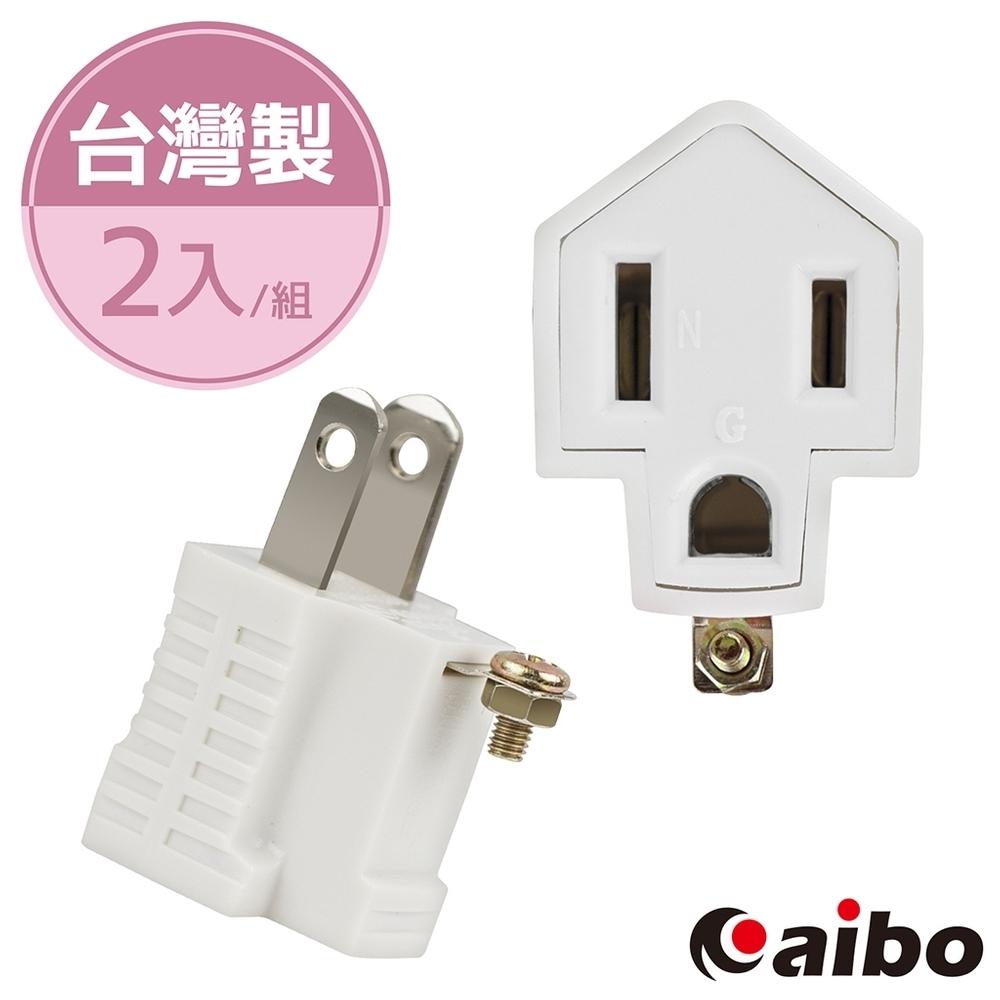 aibo 3轉2電源轉接頭(台灣製)-2入