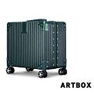 【ARTBOX】英倫復古17吋 創新線條海關鎖鋁框商務箱(深墨綠)