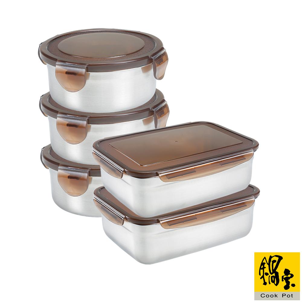 鍋寶 316不鏽鋼保鮮盒小容量5入組 EO-BVS5031Z20500Z2