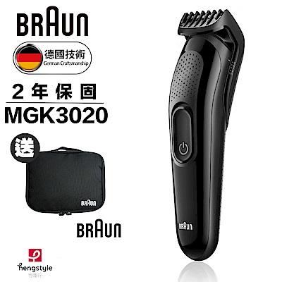 德國百靈BRAUN~多 修容 器 MGK3020