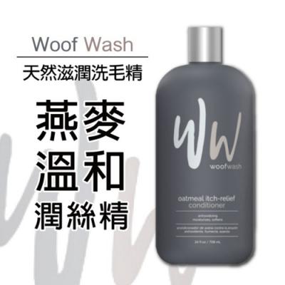 Woof Wash-WW天然滋潤洗毛精-燕麥溫和潤絲精 24oz/708ml (FG06840)