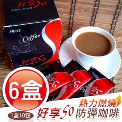 好享So日本專利黑生薑 57倍防彈厚咖啡(10入x6盒)超值組