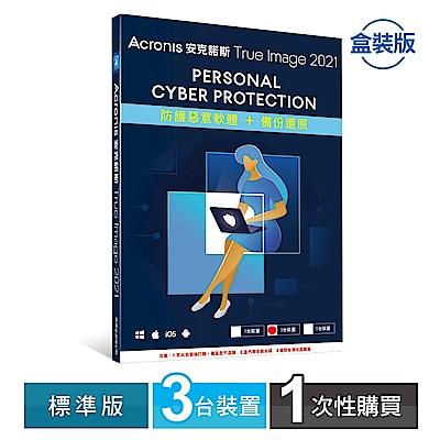 安克諾斯Acronis True Image 2021 標準版1次性購買 - 3台裝置