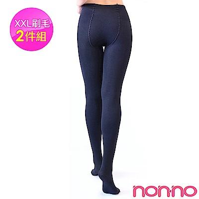 non-no 加大褲襪 美塑200丹超彈U型提臀包覆(2雙)