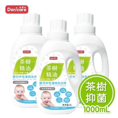 Doricare朵樂比 嬰兒中性茶樹濃縮洗衣精(1000mlX3瓶)