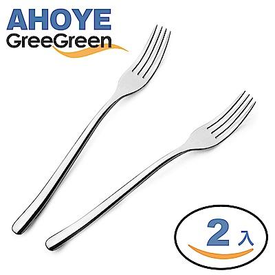 GREEGREEN 304不鏽鋼餐叉 2入組 叉子 餐具