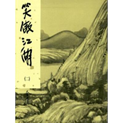 笑傲江湖(二)新修版