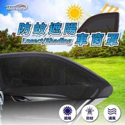 【idea-auto】全車前後窗專用遮陽罩L 休旅車專用