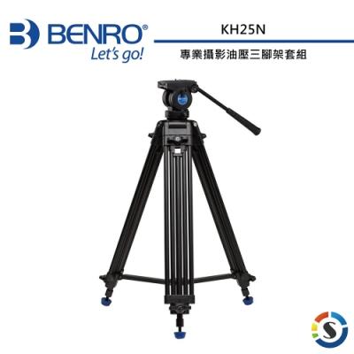 BENRO百諾 KH25N 專業攝影油壓三腳架套組