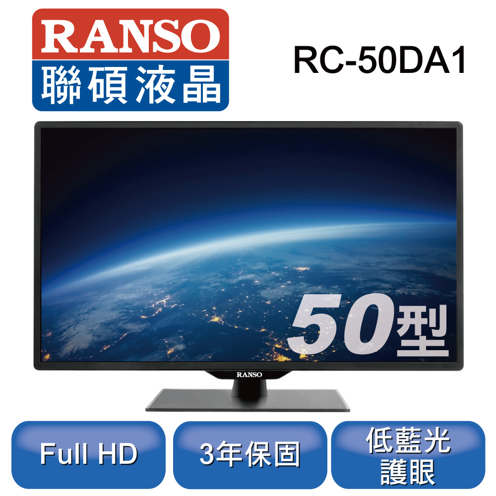 RANSO聯碩 50吋 FHD 護眼低藍光 LED液晶顯示器+視訊盒 RC-50DA1
