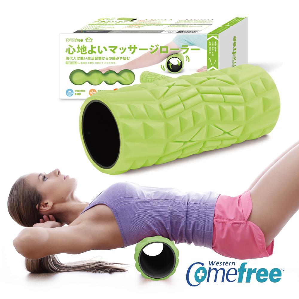 【Comefree】專業型瑜珈舒緩按摩滾筒(中)-萊姆綠