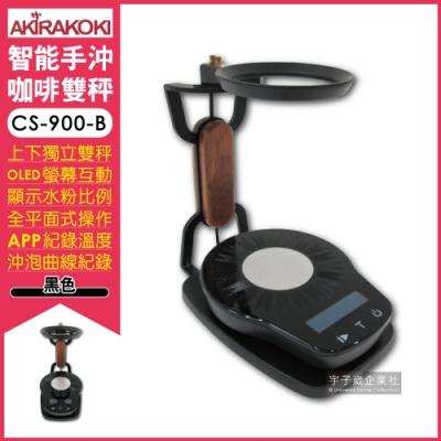 AKIRA正晃行ULTRAKOKI 智能手沖咖啡COFFEE SECRET雙電子磅秤CS-900