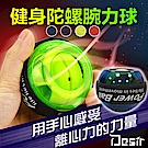 Desir-升級版紓壓發光陀螺腕力搖搖球1入