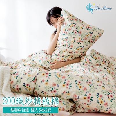 La Lune 200織紗精梳棉雙人床包被套四件組