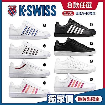 [時時樂爆款限定] K-SWISS熱銷時尚運動鞋-男女共八款