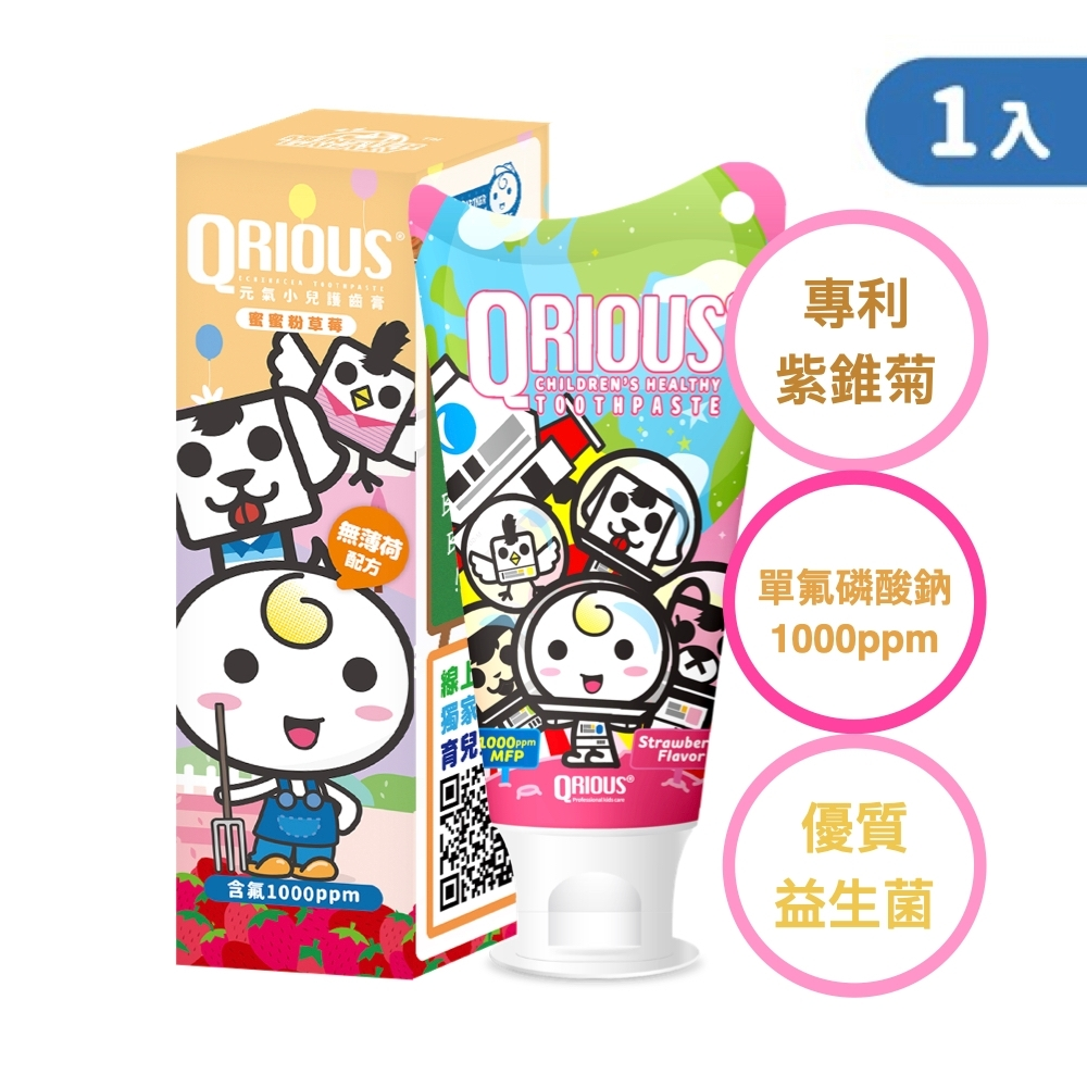 QRIOUS奇瑞斯雙效兒童牙膏-草莓口味60g/紫錐菊/含氟