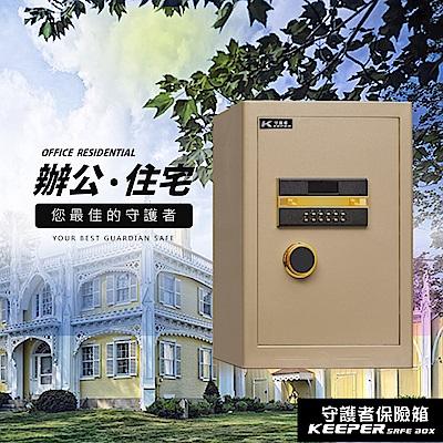 【守護者保險箱】大型保險箱 保險櫃 八剛柱 雙鑰匙 全鋼製造 60DI 金灰色