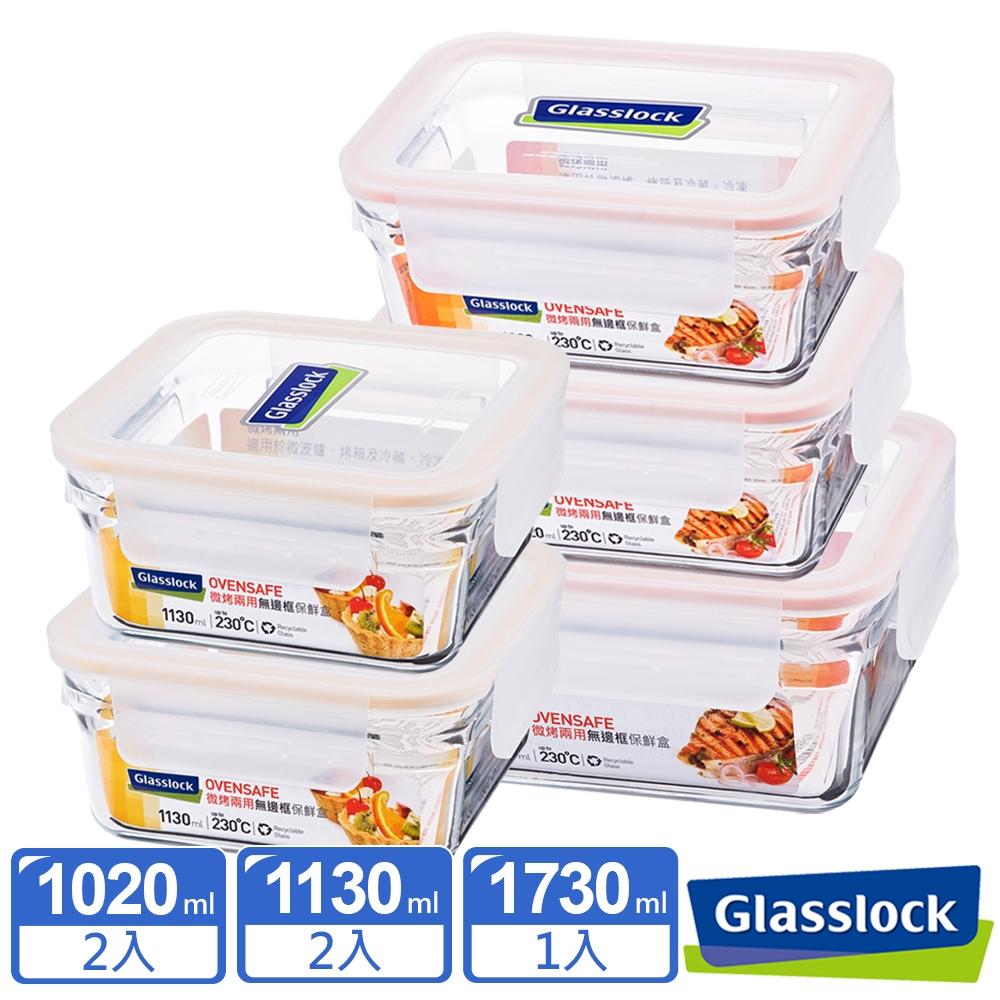Glasslock 頂級無邊框微烤兩用玻璃保鮮盒 -幸福微風5件組