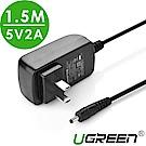 綠聯 5V2A變壓器/充電器 1.5M