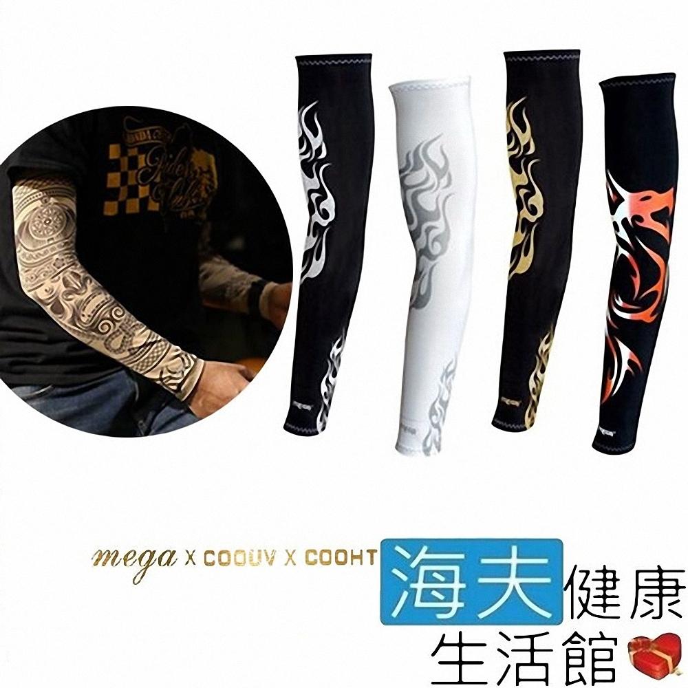 海夫健康生活館 MEGA COOUV 日本技術 抗UV 冰感 彩印一般款 袖套_UV-M503-04