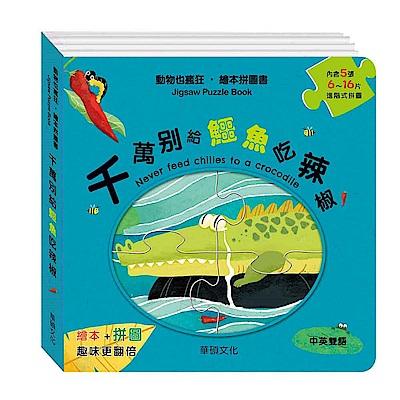 華碩文化 千萬別給鱷魚吃辣椒 (繪本拼圖書)
