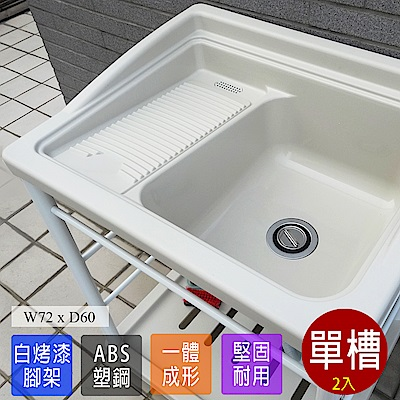 Abis 日式穩固耐用ABS塑鋼洗衣槽(白烤漆腳架)-2入