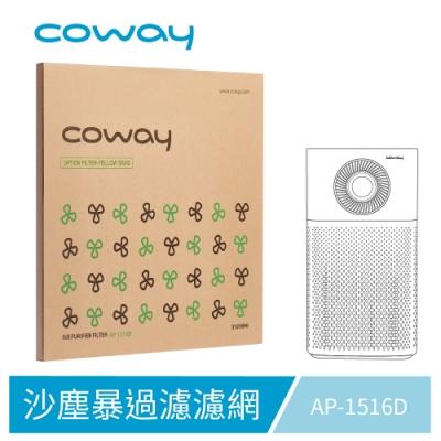 Coway 綠淨力噴射循環空氣清淨機 沙塵暴過濾濾網 適用AP-1516D