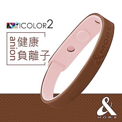 &MORE愛迪莫-健康負離子運動手環/腳環-ICOLOR 2-咖啡色
