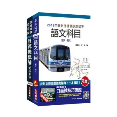 2019年全新版 臺北捷運[技術員](資訊維修類)套書(S161G18-1)