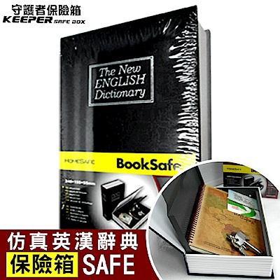 【守護者保險箱】仿真書本造型 保險箱 字典款 保管箱 私房錢 儲物箱 收納箱 BK-黑色