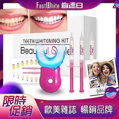 歐美暢銷 藍光牙齒亮白 超模推薦FastWhite齒速白藍光牙齒亮白系統 型號F0500