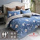 MONTAGUT-蔚藍花戀-100%純棉-兩用被床包組 (加大)