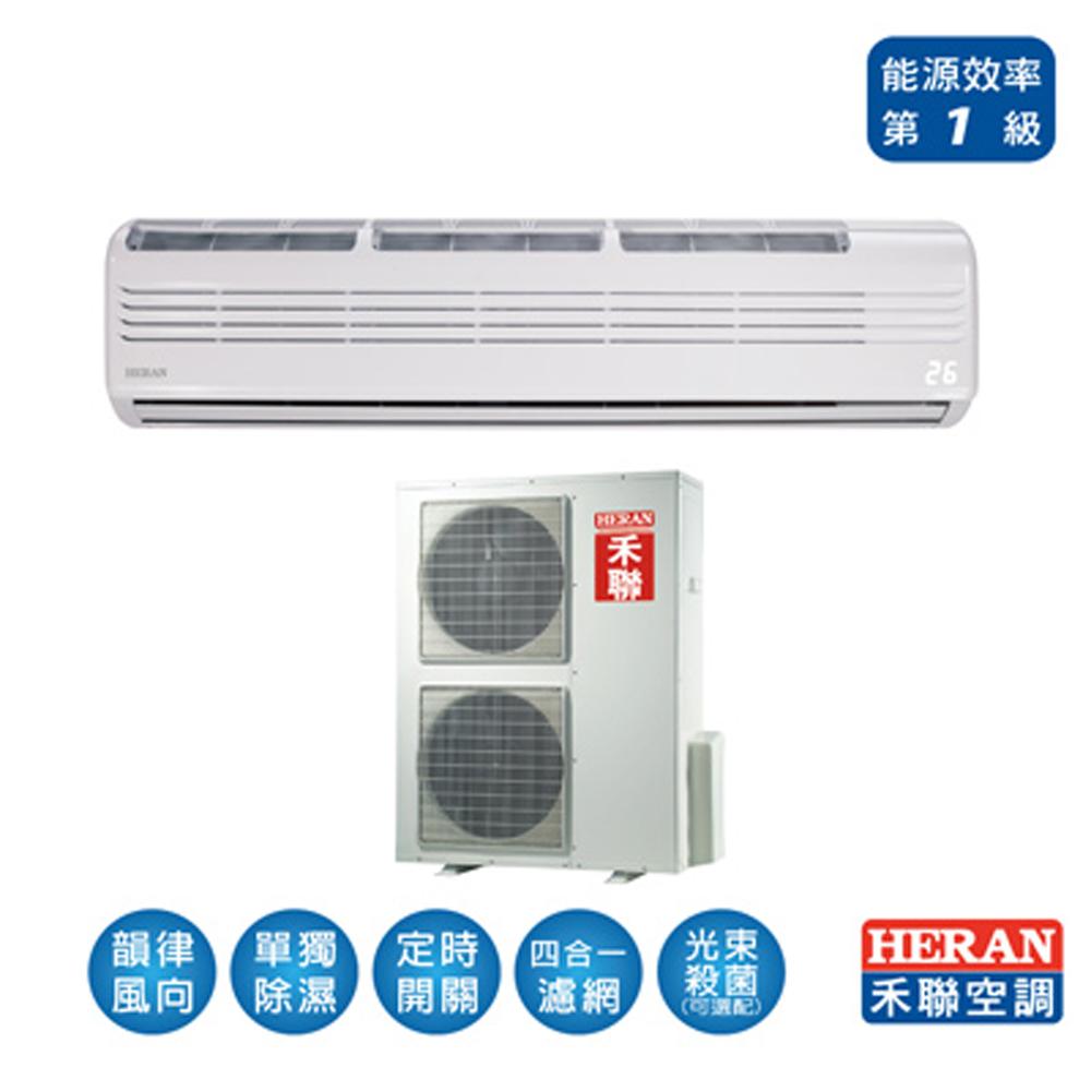 HERAN禾聯 26-28坪 變頻1對1冷暖型 HI-C168H/HO-C168H