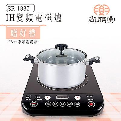 尚朋堂IH變頻電磁爐SR-1885
